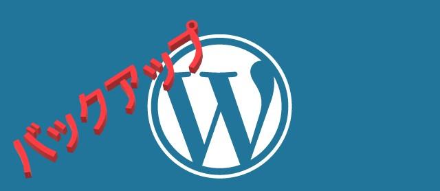 エックスサーバーからWordPressのバックアップを簡単にダウンロードする方法!
